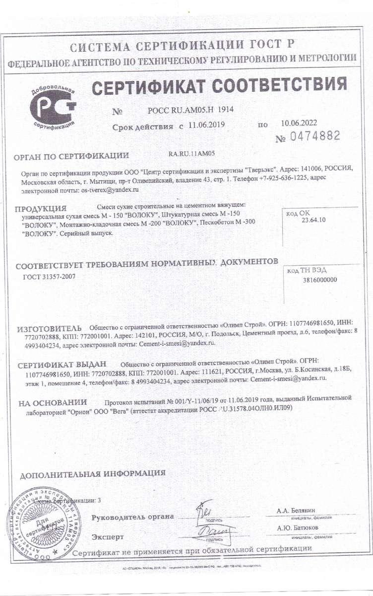 Сертификат на сухую бетонную смесь толщина стен из керамзитобетон
